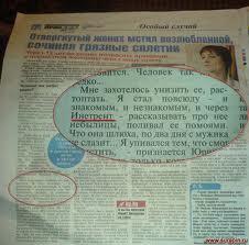 inetrent_komsomolkaya_pravda_ochepyatki